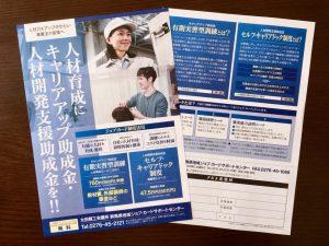 太田商工会議所 ジョブカート制度