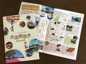 太田市観光協会 太田街歩きハンディガイド