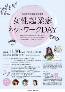 太田市主催 女性起業家ネットワークDAY
