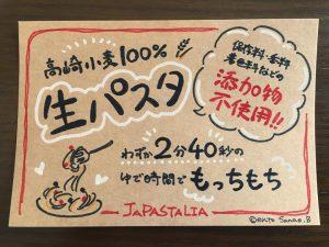 吉田製麺 ジャパスタリア 手書きポップ